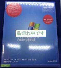【新品】Microsoft Windows XP Professional 追加ライセンス版