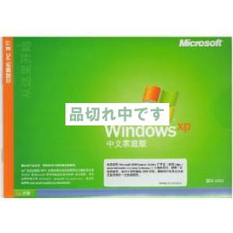 【新品】 WindowsXP Home Edition SP2 中国語版 OEM DSP版